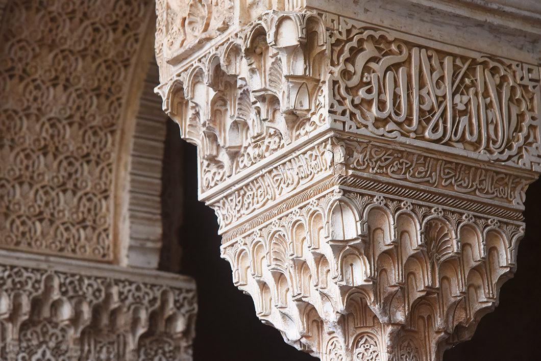 Architecture de l'Alhambra de Grenade